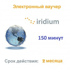 Карта оплаты Iridium 150 минут (на 2 месяца)