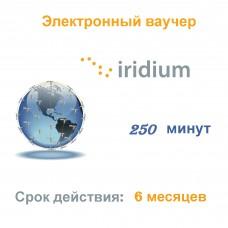 Карта оплаты Iridium 250 минут по миру, на 6 месяцев