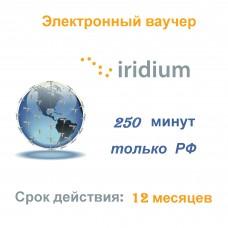 Карта оплаты Iridium 250 минут только РФ