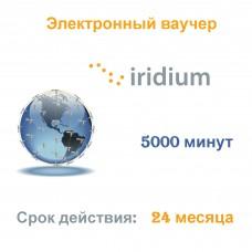 Карта оплаты Iridium 5000 минут