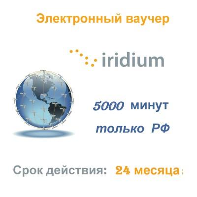 Карта оплаты Iridium 5000 минут только РФ