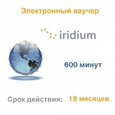 Карта оплаты Iridium 600 минут по миру, на 1 год