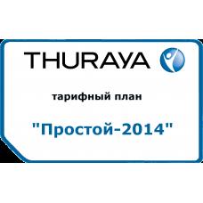 """Тарифный план """"Простой-2014"""""""