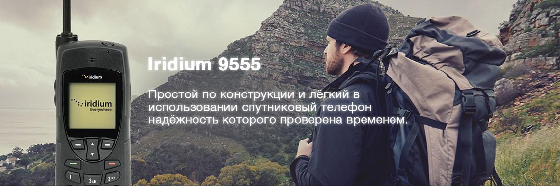 Iridium-9555